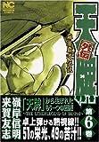 天牌外伝 第6巻―麻雀覇道伝説 (ニチブンコミックス)