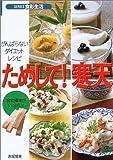 ためして!寒天—がんばらないダイエット・レシピ (SERIES食彩生活)