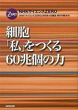 NHKサイエンスZERO 細胞 「私」をつくる60兆個の力 (NHKサイエンスZERO)