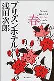 春 プリズンホテル(4) (プリズンホテル) (集英社文庫)