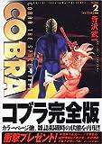 コブラ 2 完全版 (MFコミックス)