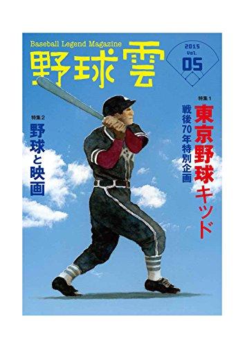 野球雲5号~東京野球キッド・戦後70周年