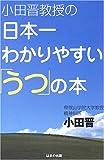 小田晋教授の日本一わかりやすい「うつ」の本