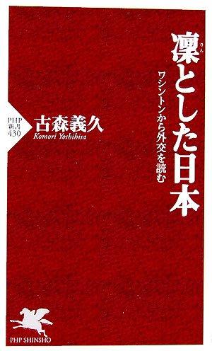 凛とした日本 ワシントンから外交を読む (PHP新書)