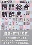 英訳つき国語総合新辞典