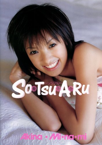 南明奈 高校卒業記念 DVD付写真集 『SO・TSU・A・RU~ソツアル~』(DVD付)