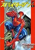 スパイダーマン―アルティメット(1) アメコミ新潮