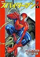 アルティメット・スパイダーマン 第4話の画像