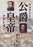 公爵(ウェリントン)と皇帝(ナポレオン)