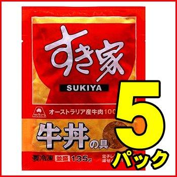すき家 牛丼の具 並盛135g×5パックセット 冷凍食品
