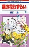 龍の花わずらい 第2巻 (花とゆめCOMICS)