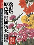 原色牧野植物大図鑑 (合弁花・離弁花編)