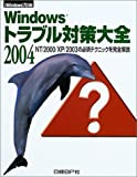 Windowsトラブル対策大全2004―NT/2000/XP/2003の必須テクニックを完全解説