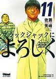 echange, troc Syuho Sato, Clair de lune - Say Hello to Black Jack, Tome 11 : Chroniques de psychiatrie : Tome 3