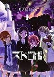 ストロボ(1) (ガンガンコミックスONLINE)