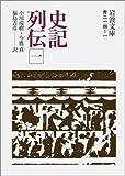 史記列伝 1 (岩波文庫 青 214-1)