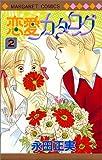 恋愛カタログ 2 (マーガレットコミックス (2428))
