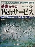 基礎からのWebサービス—完全オープンソースによる(+Java2 SDK)Tomcat&Apache XML Project AXIS