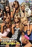 黒ギャルだょ!!全員集合!!!イタズラ逆ナンはマジやばくねぇ~!!!Vol.04 [DVD][アダルト]