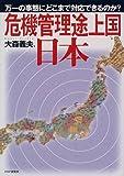 「危機管理途上国」日本―万一の事態にどこまで対応できるのか?