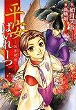 平安ぱいれーつ~ 因果関係~ (ウィングス文庫) (新書館ウィングス文庫)