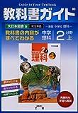 中学教科書ガイド 大日本図書版 理科 2分野上