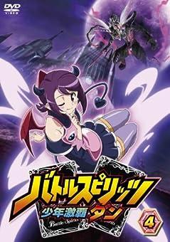バトルスピリッツ少年激覇ダン4 [DVD]