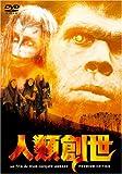 人類創世 [DVD]