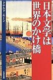 日本文学は世界のかけ橋
