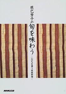 辰巳芳子の旬を味わう―いのちを養う家庭料理