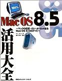 Mac OS 8.5活用大全―マックの巨匠・ロン・ポールが語るMac OS 8.5のすべて