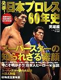発掘!日本プロレス60年史 英雄編―スーパースターの知られざる素顔
