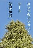 カンバセイション・ピース (河出文庫)
