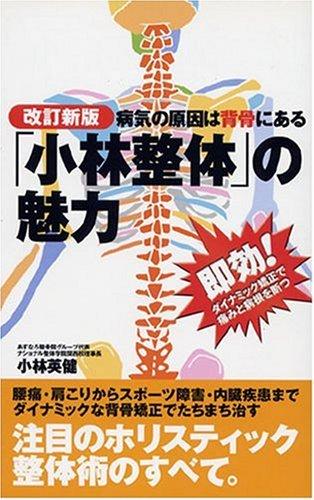 改訂新版病気の原因は背骨にある 「小林整体」の魅力―即効!ダイナミック矯正で痛みと病根を断つ