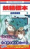 妖精標本 第3巻 (花とゆめCOMICS)