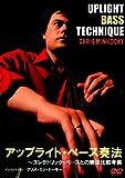 アップライト・ベース奏法 [DVD]