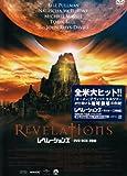 レベレーションズ -黙示録- DVD-BOX
