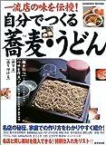自分でつくる蕎麦・うどん—一流店の味を伝授! (Seibido mook)
