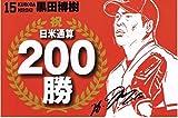 広島 カープ 黒田 博樹 200勝 記念 ステッカー 男気