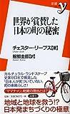 世界が賞賛した日本の町の秘密 (新書y)