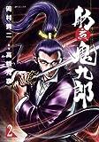 舫鬼九郎 2 (SPコミックス)