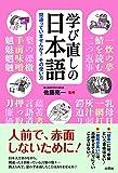 学び直しの日本語