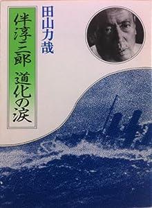 伴淳三郎 道化の涙 (現代教養文庫)