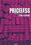 PRICELESS(下)奇跡の大逆転編 (フジテレビBOOKS)