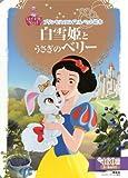 プリンセスのロイヤルペット絵本 白雪姫と うさぎの ベリー (ディズニーゴールド絵本)