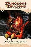 ダンジョンズ&ドラゴンズ第4版 ルールズ・コンペンディウム