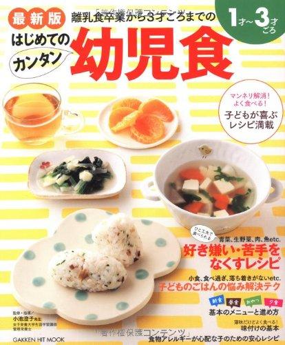 最新版 1才~3才ごろ はじめてのカンタン幼児食 (GAKKEN HIT MOOK)