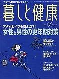 暮しと健康 2007年 07月号 [雑誌]