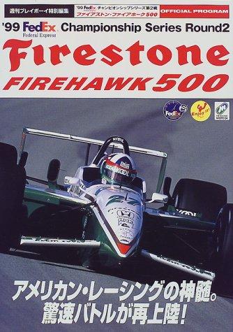 ファイアストン・ファイアホーク500―'99FedExチャンピオンシップシリーズ第2戦