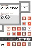 2008 アプリケーション予想問題集 (情報処理技術者試験対…